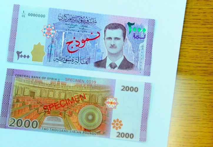 El billete de 2 mil libras se había impreso desde hace años, pero no se habían puesto en circulación debido a las constantes guerras y enfrentamientos. (López Dóriga Digital)